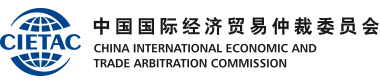 China International Economic and Trade Arbitration Commission